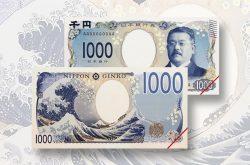 Critic labels U.S. paper money design as too static, conservative